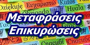 ΜΕΤΑΦΡΑΣΕΙΣ - ΕΠΙΚΥΡΩΣΕΙΣ