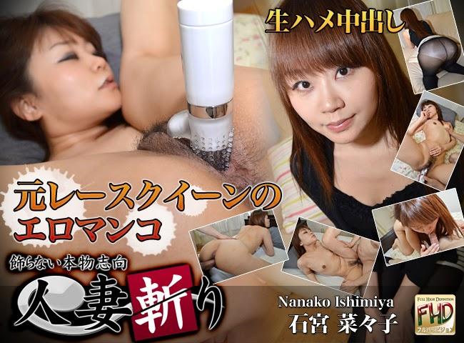 C0930_hitozuma0842_Nanako_Ishimiya Lgicv93a hitozuma0842 Nanako Ishimiya 05230