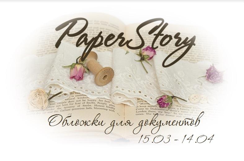 Paper Story: Задание Обложки для документов