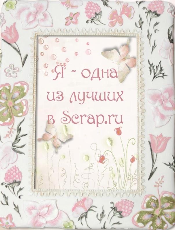 ТОП-5 в Scrap.ru