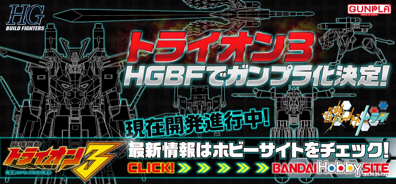 HGBF_Tlion3_bannerA.jpg