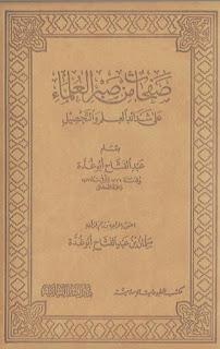 حمل كتاب صفحات من صبر العلماء على شدائد العلم والتحصيل - عبد الفتاح أبو غدة
