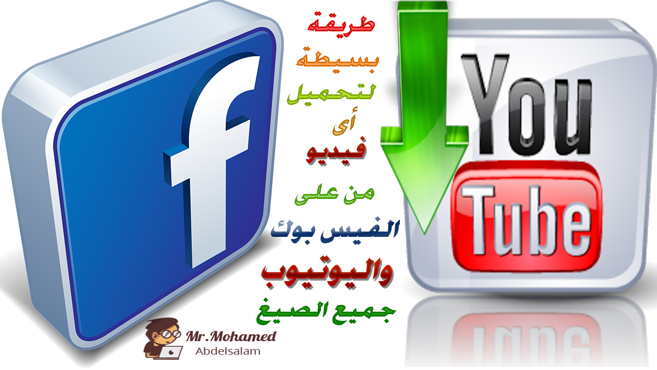تحميل أى فيديو من الفيس بوك أو اليوتيوب بدون برامج | الطريقة الثانية