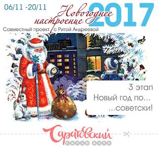 +++СП Новогоднее настроение III этап до 20/11