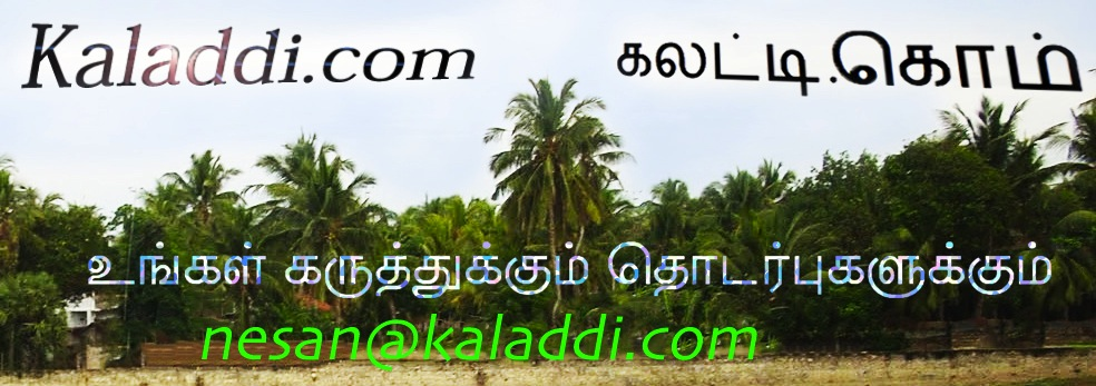 கலட்டி.கொம்  // Kaladdi.com