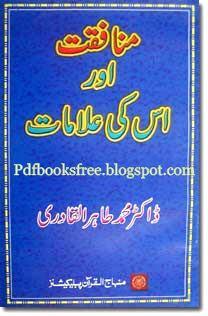 Monafiqat aur uski Alamaat pdf