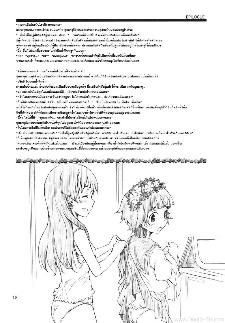ดนตรีสะกดจิต - หน้า 19