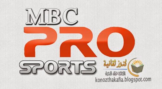 تردد قناة MBC الرياضية MBC Pro Sports 2015