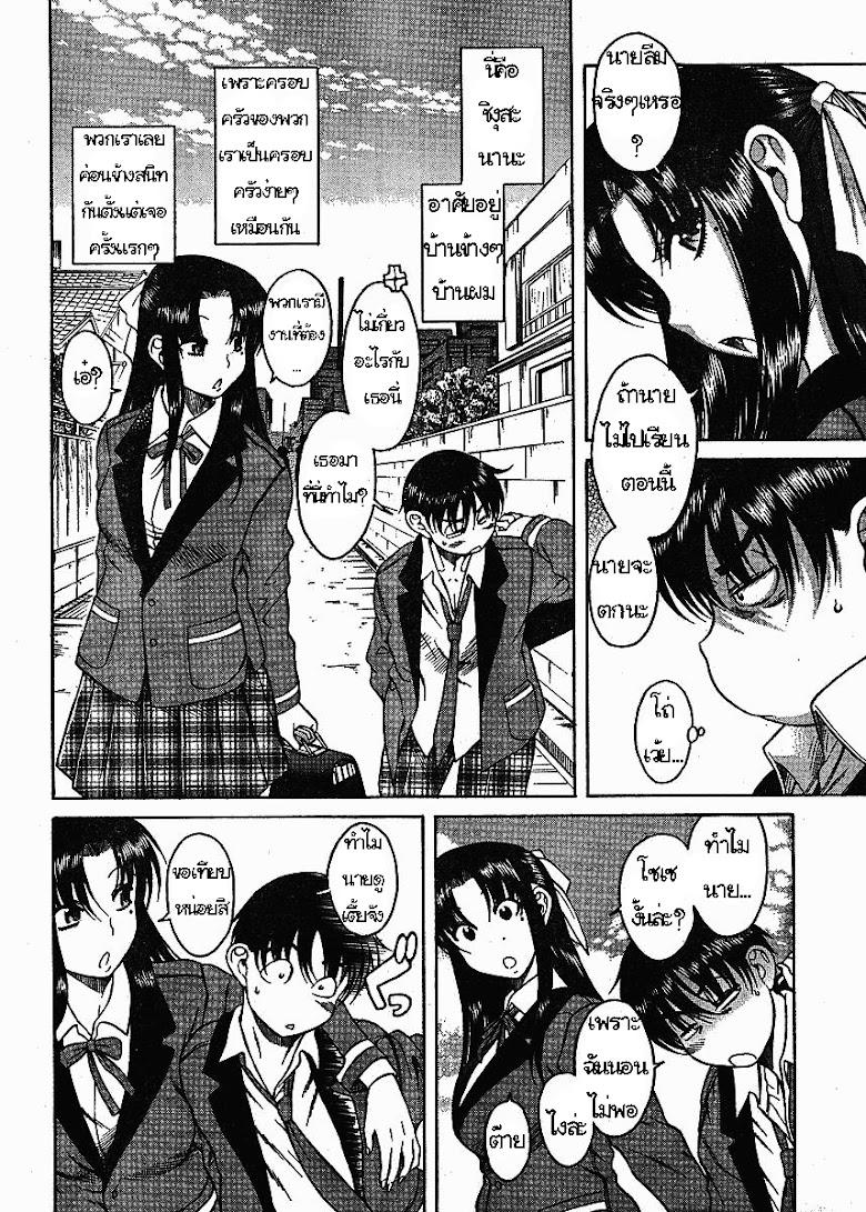 Nana to Kaoru 1 - หน้า 7