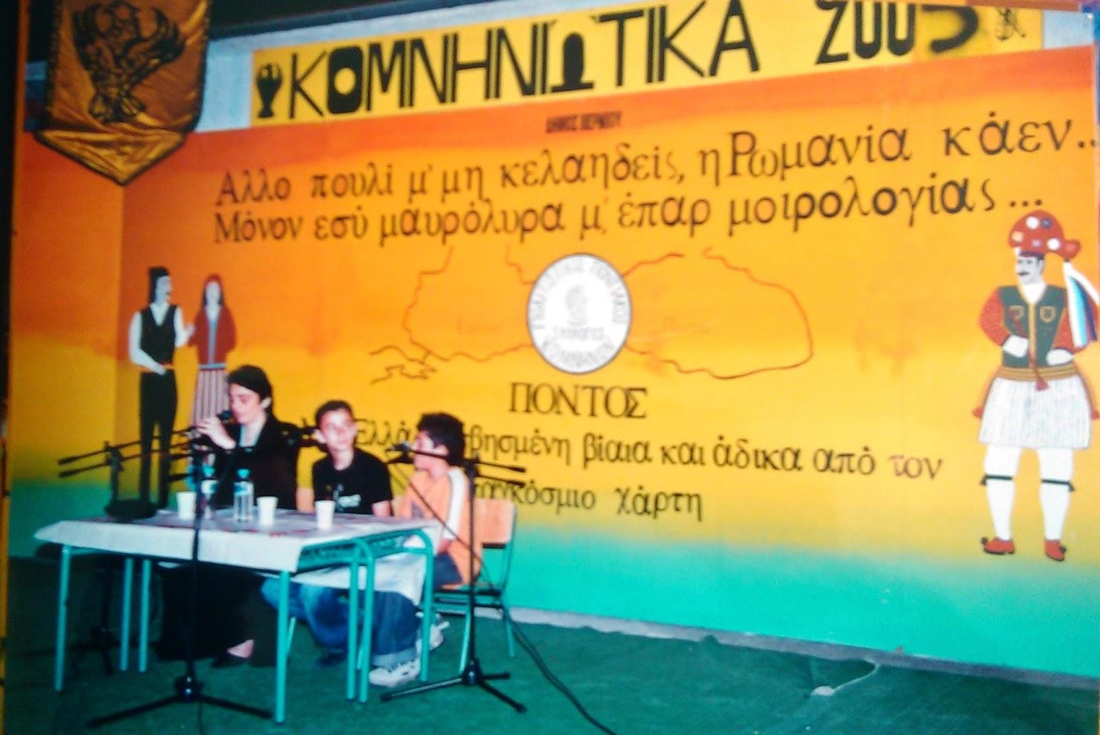 Παρουσίαση μελέτης Μωμόγερων 2005