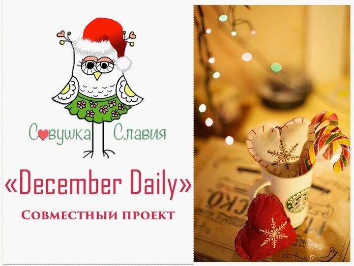 """DECEMBER DAILY -СОВМЕСТНЫЙ ПРОЕКТ от """"Совушки Славии"""""""