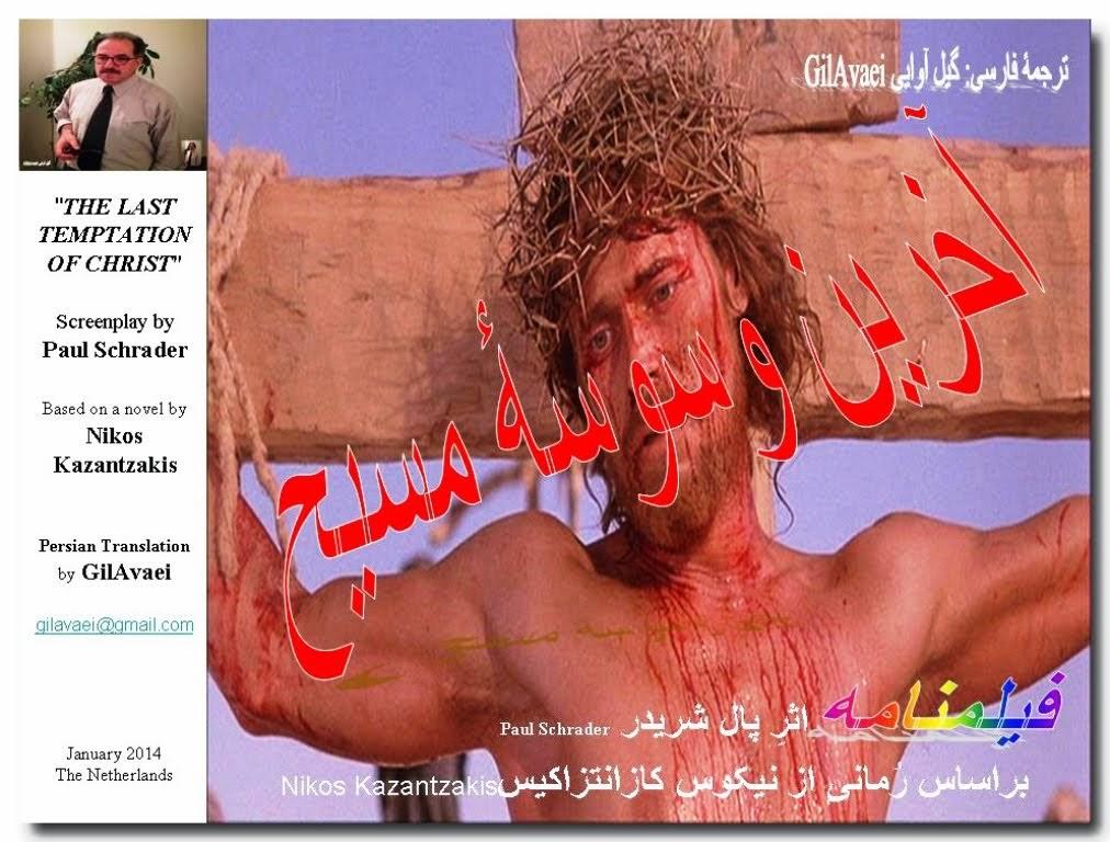 آخرین وسوسۀ مسیح