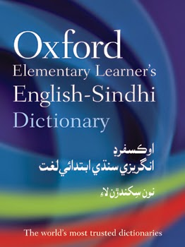 english dictionary free download full version