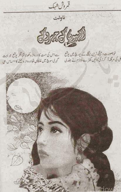 Akhion key jharokey by Qamarosh Shohak pdf.