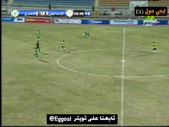 اهداف وملخص مباراة الاسماعيلى والمصرى البورسعيدى 1-0 || 5-2-2015 || الدورى المصرى