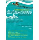 魚式游泳 相關出版品 由聯經出版