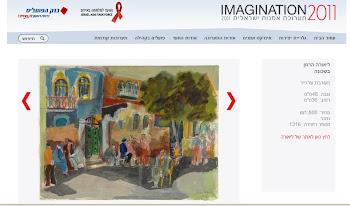 תערוכה אמנות ישראלית 2011 -ליאורה הרמן- בשכונה - יצירה מס 1316  נמכר