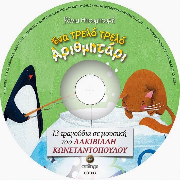 Το 2ο CD μας!