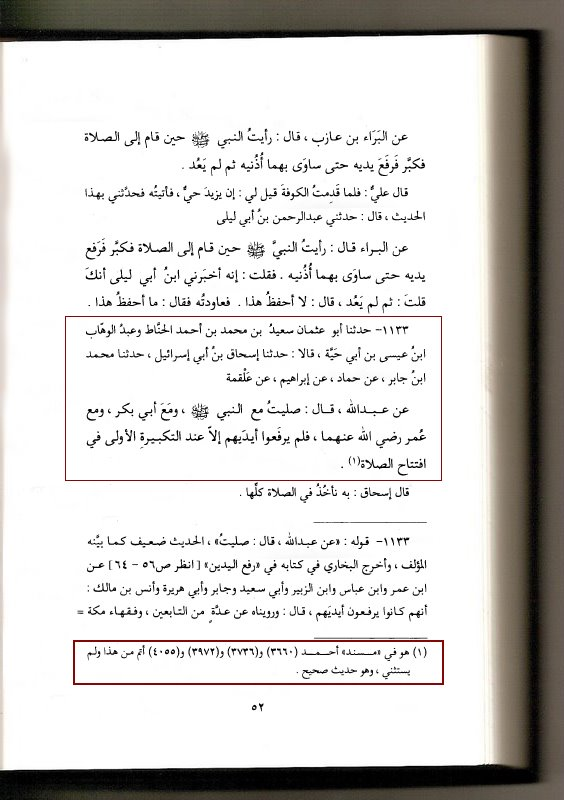 ANSWER TO THE OJECTION ON THE HANFI METHOD OF SALAH