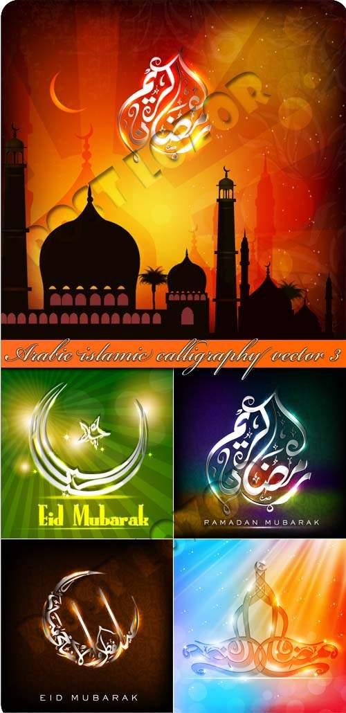 Arabic Islamic calligraphy vector 03