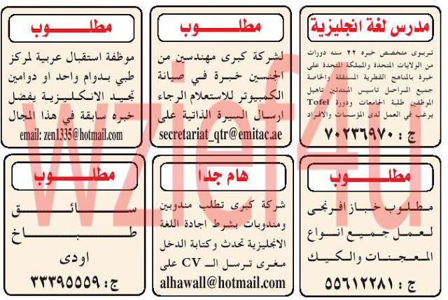 وظائف خالية قطر : وظائف جريدة الدليل الشامل القطرية الاربعاء 10 ابريل 2013