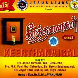 Paarambariya Keerthanaigal Vol-1