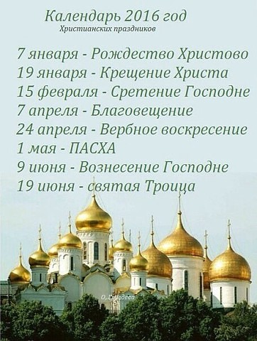Orthodox church calendar for the year 2017: events, posts, birthday, days of remembrance