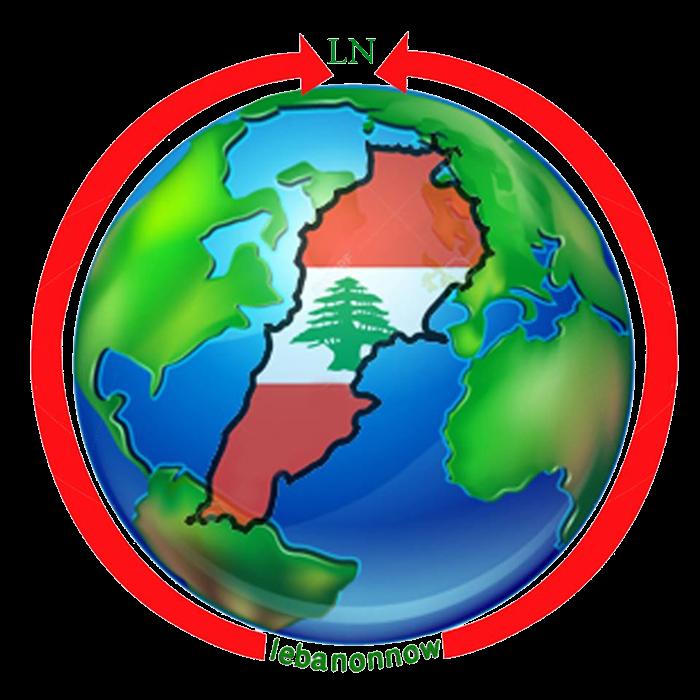 لبنان الأن