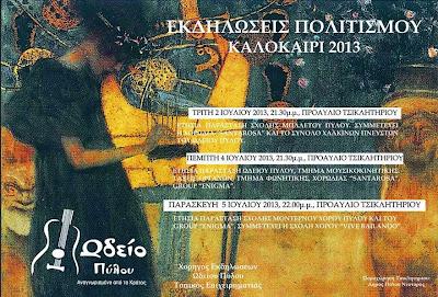 ΕΚΔΗΛΩΣΕΙΣ ΠΟΛΙΤΙΣΜΟΥ - ΚΑΛΟΚΑΙΡΙ 2013