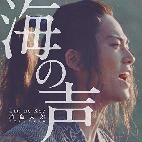 [Single] 浦島太郎 (桐谷健太) – 海の声 (2015.12.02/MP3/RAR)