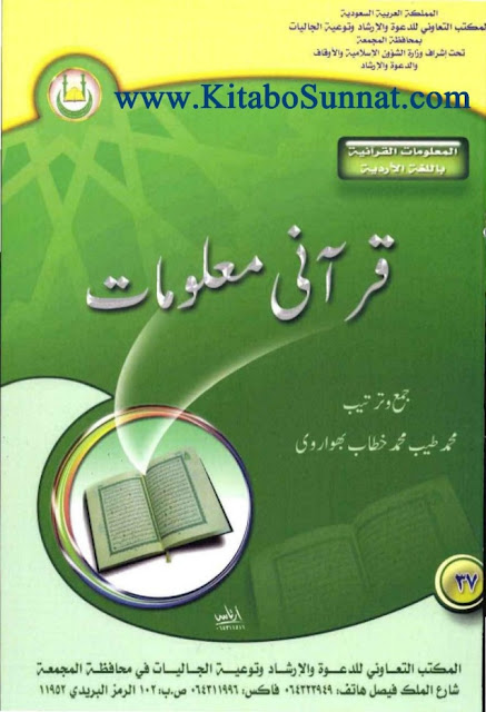 Free Download Qurani Malomat Book Sawalan Jawaban