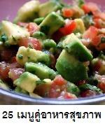 25 เมนูอาหารสุขภาพคูณสอง