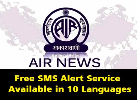 all-india-radio-sms-alert-free