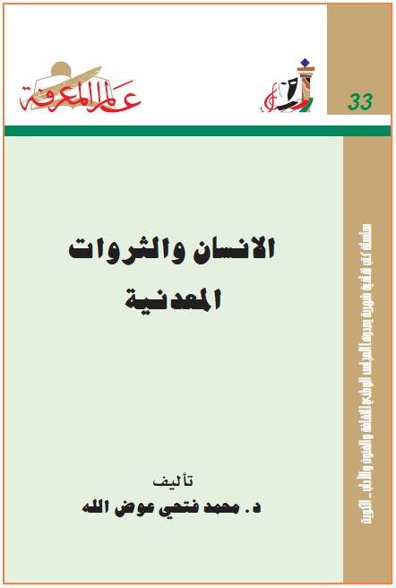 الانسان والثروات المعدنية - محمد عوض الله pdf