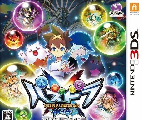 [GAMES] パズドラクロス 神の章/ Puzzle & Dragons X Kami no Shou (3DS/JPN)