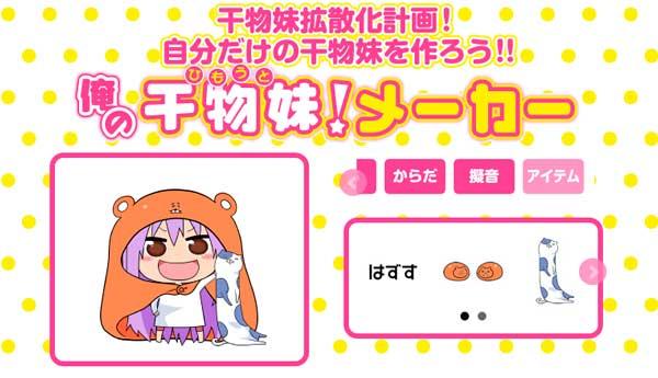 maker-Himouto-Umaru-chan