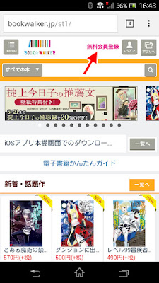 BOOK☆WALKERトップページ