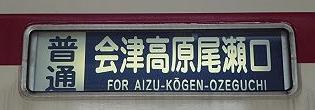 普通 会津高原尾瀬口行き 6050系側面