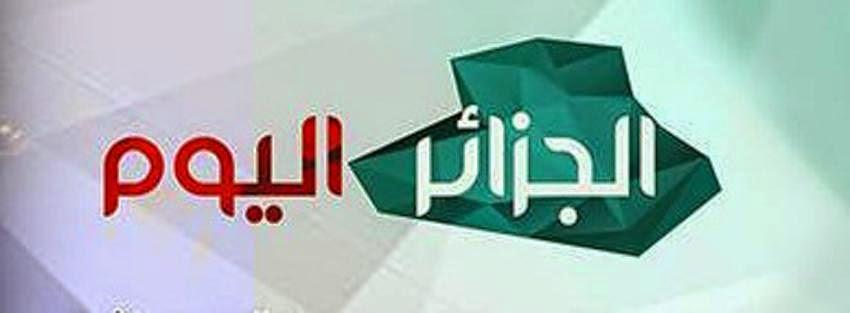 إعلان توظيف  في قناة الجزائر اليوم 12-01 - 2015