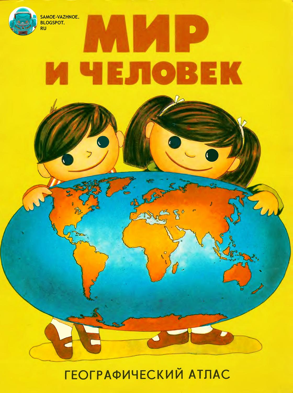 Атлас Мир и человек СССР скачать