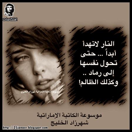 شهرذاد الخليج .. احلى ما كتبت من خواطر ( 30 خاطرة - 4 )