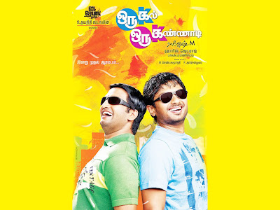 download latest movie oru kal oru kannadi tamil mp3 songs free