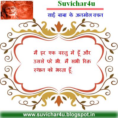 Mai har ek vastu men hoon aur usase pare bhi mai sabhi rikt sthan ko bharata hoon.