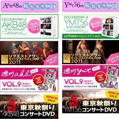 男版AKB48 YMT56