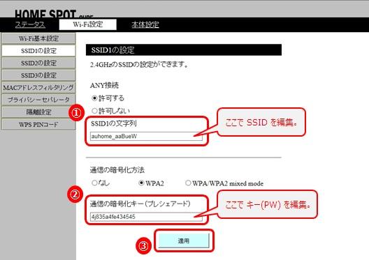[SSID●の文字列]項目でSSIDの編集をし、[通信の暗号化キー(プレシェアード)]の項目で暗号化キーを編集