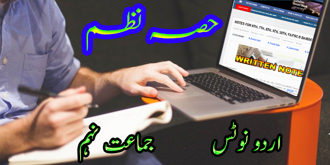 DOWNLOAD FREE NOTES ON URDU CLASS 9TH (Hissa e Nazam)