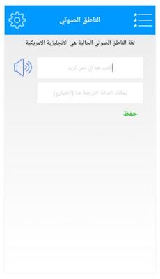 تطبيق تعليم اللغة الانجليزية بعدة مميزات للهواتف الذكية