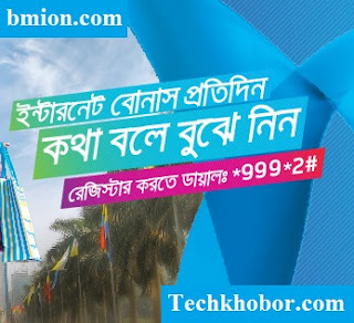 Grameenphone-Everyday-Bonus-after-Target-Usage-Dial-*999*1#-for-Talk-time-and-*999*2#-(Free)-for-Data-Bonus-Registration-free