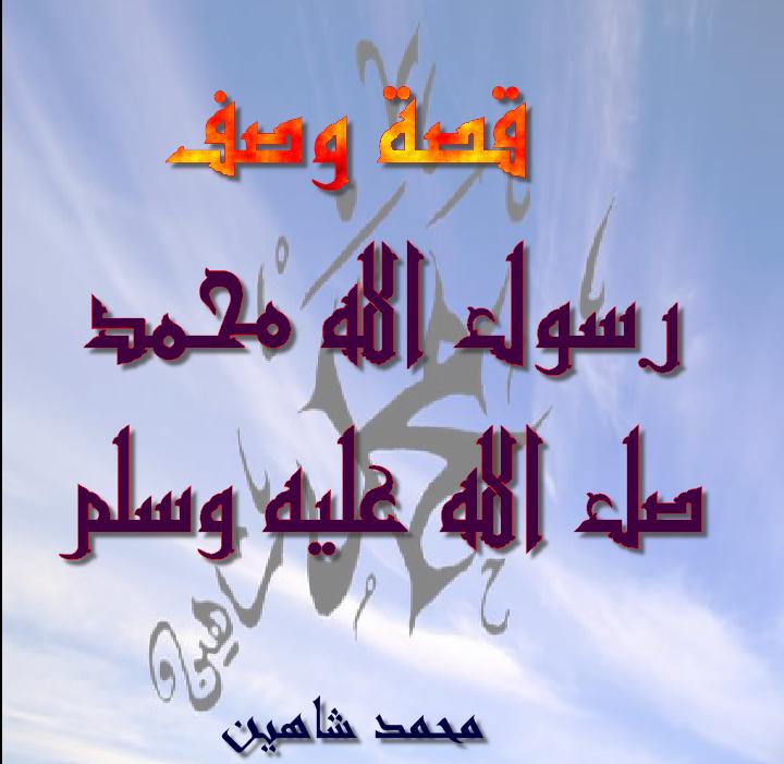 أجمل ما ستسمعه عن وصف حبيبنا وسيدنا محمد صل الله عليه وسلم