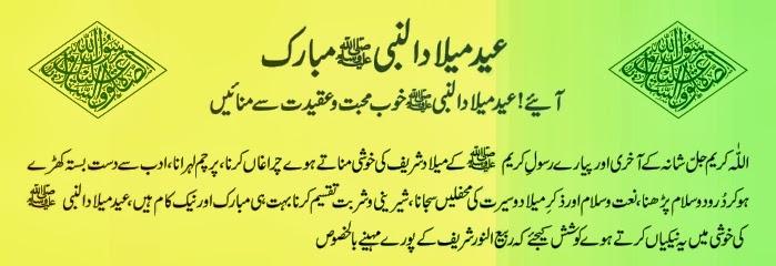 Eid Meelaad un Nabee Message Urdu allama kaukab noorani okarvi